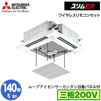リアル PLZ-ERMP140ELEY カンタン自動パネル仕様(5馬力 三相200V ワイヤレス)三菱電機 業務用エアコン PLZ-ERMP140ELEY 4方向天井カセット形<ファインパワーカセット> スリムER(ムーブアイセンサーパネル)シングル140形 取付工事費別途, CestMieux:5327e1b4 --- gerber-bodin.fr