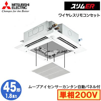 新到着 PLZ-ERMP45SELEY カンタン自動パネル仕様(1.8馬力 単相200V ワイヤレス)三菱電機 業務用エアコン 4方向天井カセット形<ファインパワーカセット> スリムER(ムーブアイセンサーパネル)シングル45形 取付工事費別途, 上志比村 5afa0cea