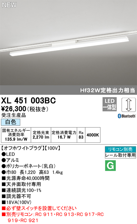 ライティングダクトレール用LEDベースライトCONNECTED 照明器具 Bluetooth対応 LIGHTING LC調光 白色2500lmタイプ LED一体型 Hf32W定格出力×1灯相当オーデリック 40形 XL451003BCLED-LINE