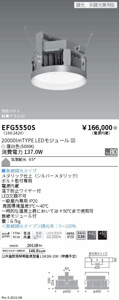 大人気 EFG5550SLED防眩・小型シーリングライト 高天井用電源内蔵 HIGH-BAYシリーズ 昼白色水銀ランプ700W~メタルハライドランプ400W器具相当 20000タイプ遠藤照明 施設照明, ヤベマチ bbdd8376