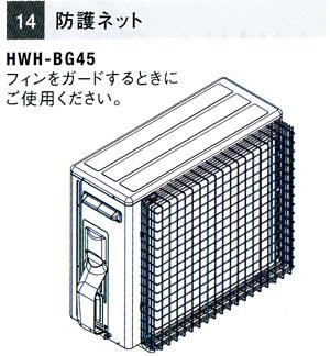 HWH-BG45 東芝 エコキュート 部材 防護ネット