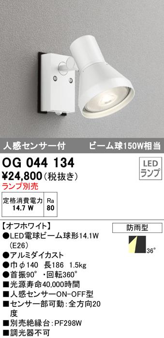 OG044134エクステリア LEDスポットライトLED電球ビーム球形対応 防雨型 人感センサ付オーデリック 照明器具 アウトドアライト