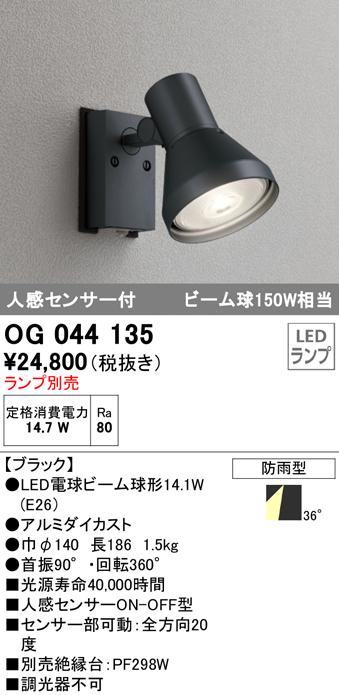 OG044135エクステリア LEDスポットライトLED電球ビーム球形対応 防雨型 人感センサ付オーデリック 照明器具 アウトドアライト