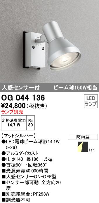 OG044136 オーデリック 照明器具 LED電球エクステリアスポットライト 人感センサ LED電球ビーム球形対応 OG044136