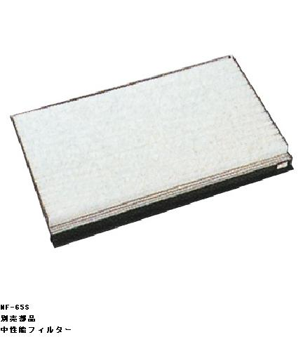 NF-65S 東芝 全熱交換ユニット部材 中性能フィルター(天井埋込形用・天井埋込形加湿器付用)