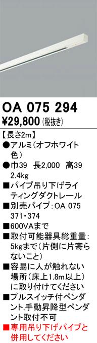 OA075294 ●オーデリック 照明器具部材 吊り下げ型ライティングダクトレール 2m
