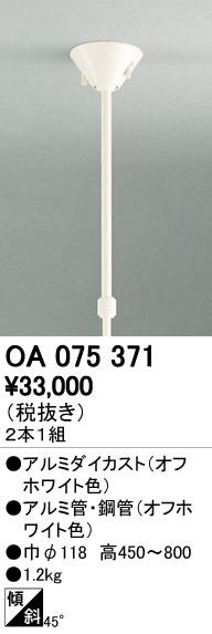 OA075371 オーデリック 照明器具部材 吊り下げ型ライティングダクトレール用 伸縮吊り下げパイプ OA075371