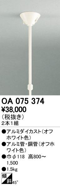 OA075374 オーデリック 照明器具部材 吊り下げ型ライティングダクトレール用 伸縮吊り下げパイプ
