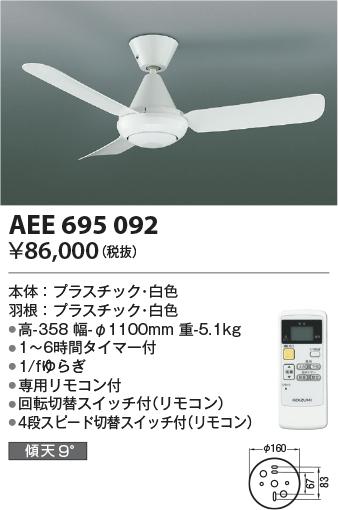 AEE695092 コイズミ照明 照明器具 Simple Fan L-シリーズ インテリアファン本体 灯具なしタイプ リモコン付