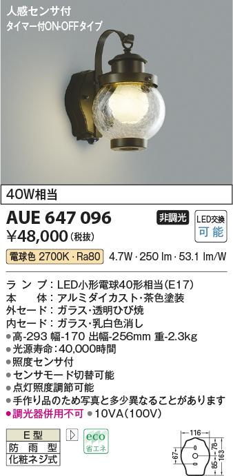 AUE647096 コイズミ照明 照明器具 アウトドアライト LEDポーチ灯 人感センサ付 タイマー付ON-OFFタイプ 白熱球40W相当 電球色