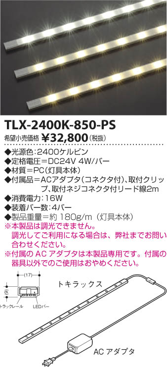 TLX-2400K-850-PS コイズミ照明 照明器具 トキラックス PSパック TLX-2400K-850-PS