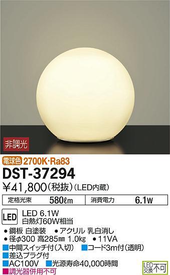 DST-37294LEDスタンドライト フロアスタンドLED交換不可 電球色 非調光 白熱灯60W相当大光電機 照明器具 リビング用 スタンド照明