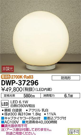 DWP-37296 大光電機 照明器具 LEDアウトドアアプローチ灯 電球色 白熱灯60W相当