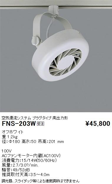 FNS203W 遠藤照明 住宅用照明器具 食品売場用空気還流システム フーリュー FNS-203W