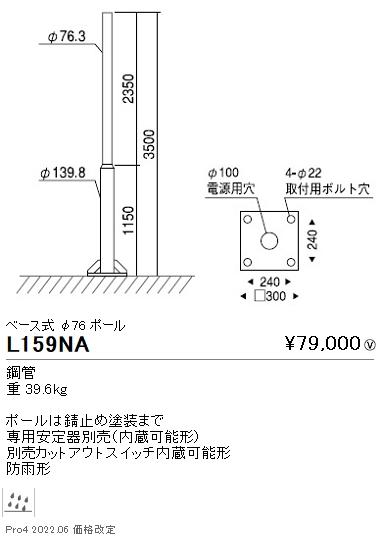 ●L159NA 遠藤照明 住宅用照明部材 アウトドアライト ポール L-159NA