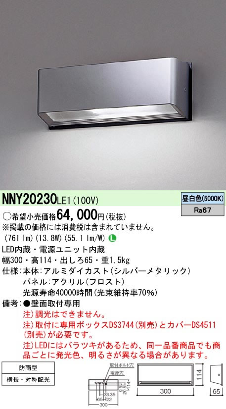 NNY20230LE1 パナソニック Panasonic 施設照明 防犯灯 AreaLux EVERLEDS LEDブラケットライト 防犯照明用 通路用 昼白色
