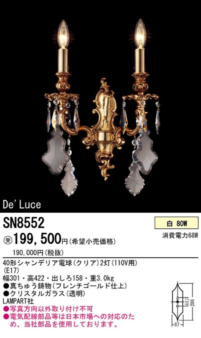 SN8552 Panasonic 住宅用照明器具 De'Luce ブラケットライト