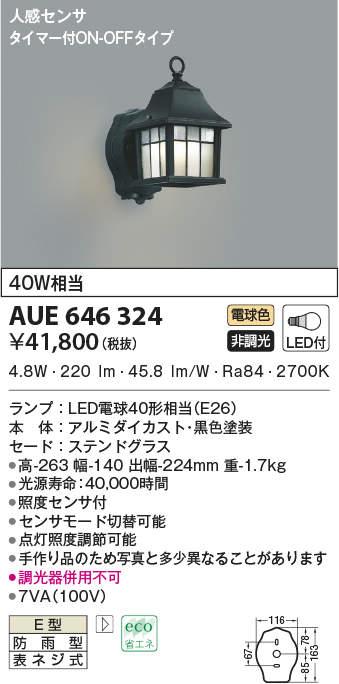 AUE646324 コイズミ照明 照明器具 アウトドアライト LEDポーチ灯 人感センサ付 タイマー付ON-OFFタイプ 白熱球40W相当 電球色