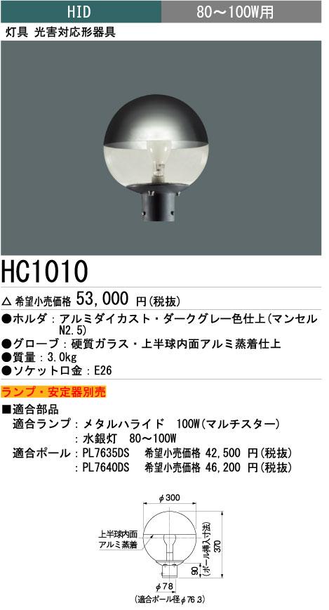HC1010 三菱電機 施設照明 屋外用照明 街路灯 HID形LEDランプ搭載可能タイプ 灯具 1灯用 光害対応形器具 口金E26