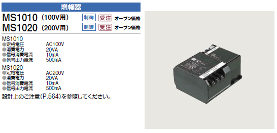 MS1020 三菱電機 施設照明部材 照明制御システム 増幅器 MS1020