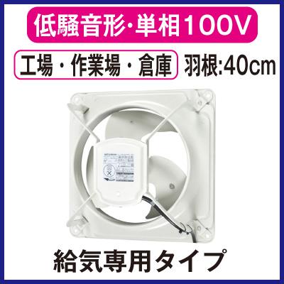 EWF-40DSA-Q 三菱電機 産業用有圧換気扇 低騒音形 単相100V 工場・作業場・倉庫用 【給気専用】