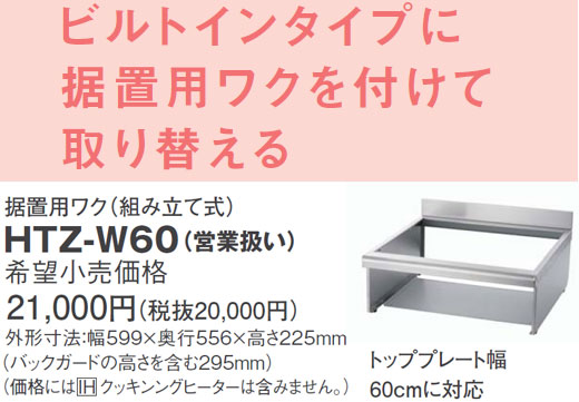 HTZ-W60 日立 IHクッキングヒーター ビルトインタイプ用部材 据置用ワク