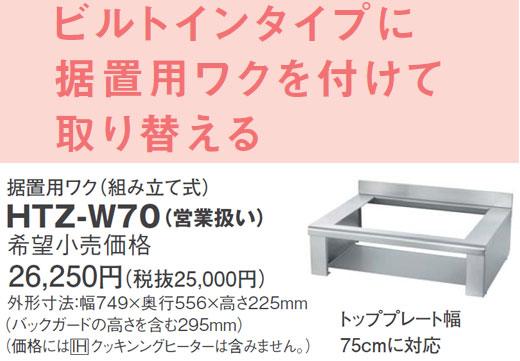 HTZ-W70 日立 IHクッキングヒーター ビルトインタイプ用部材 据置用ワク