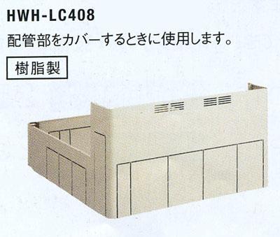 HWH-LC408 東芝 エコキュート部材 脚部カバー