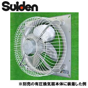 SCFG-35 スイデン 有圧換気扇オプション品 安全リアガード
