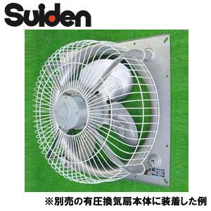 SCFG-50DE スイデン 有圧換気扇オプション品 安全リアガード