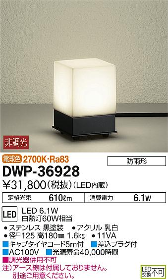 DWP-36928LEDアウトドアアプローチ灯LED交換不可 高さ180mm 防雨形電球色 非調光 白熱灯60W相当大光電機 照明器具 エクステリア アプローチライト