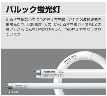 FLR40S・EX-D/M-X・36/10K パナソニック Panasonic ランプ 直管蛍光灯 パルック 直管・ラピッドスタート形 40形 10本セット
