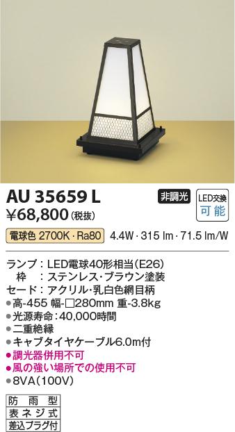 AU35659L コイズミ照明 照明器具 LED和風アウトドアスタンド・ガーデンライト 電球色 非調光