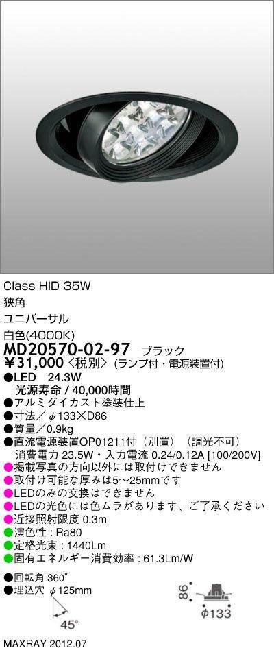 MD20570-02-97 マックスレイ 照明器具 CETUS-M LEDユニバーサルダウンライト