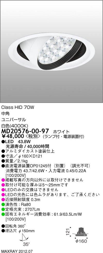 MD20576-00-97 マックスレイ 照明器具 CETUS-L LEDユニバーサルダウンライト