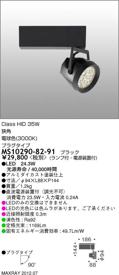 MS10290-82-91 マックスレイ 照明器具 CETUS-M LEDスポットライト