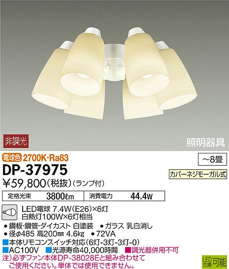 DP-37975 大光電機 照明器具 シーリングファン ホワイトM用灯具 LEDタイプ 電球色 非調光 【~10畳】