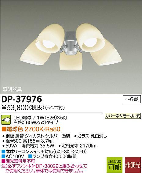 DP-37976 大光電機 照明器具 シーリングファン シルバーM用灯具 LEDタイプ 電球色 非調光【~4.5畳】