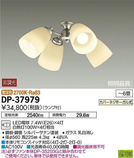 DP-37979 大光電機 照明器具 シーリングファン カリビアファン シルバー用灯具 LEDタイプ 電球色 非調光【~6畳】
