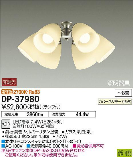 DP-37980 大光電機 照明器具 シーリングファン カリビアファン シルバー用灯具 LEDタイプ 電球色 非調光【~8畳】