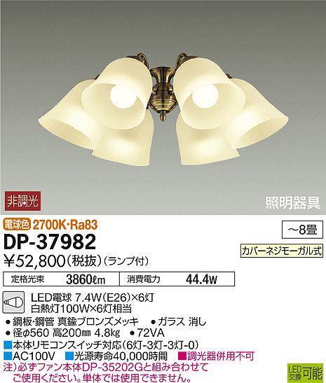 DP-37982 大光電機 照明器具 シーリングファン カリビアファン ブロンズ用灯具 LEDタイプ 電球色 非調光 【~10畳】
