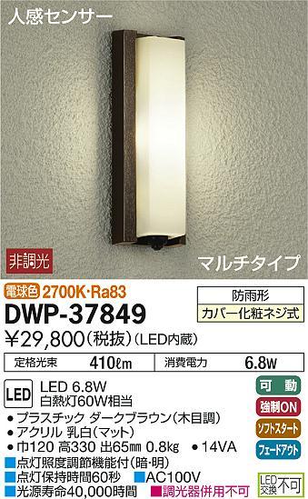 DWP-37849 大光電機 照明器具 LEDアウトドアライト ポーチ灯 人感センサー付 マルチタイプ 電球色 白熱灯60W相当