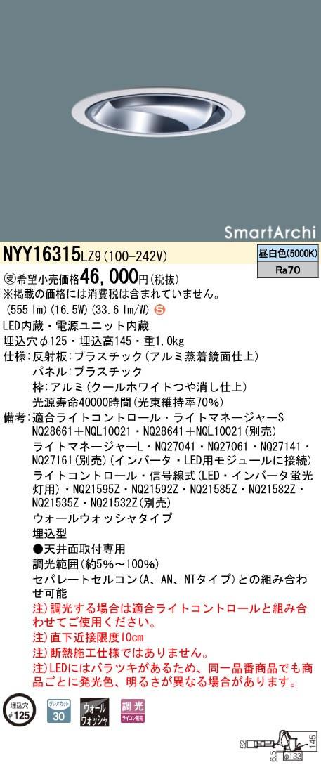 NYY16315LZ9 パナソニック Panasonic 施設照明 SmartArchi LEDウォールウォッシャダウンライト グレアレス ワンコアタイプ