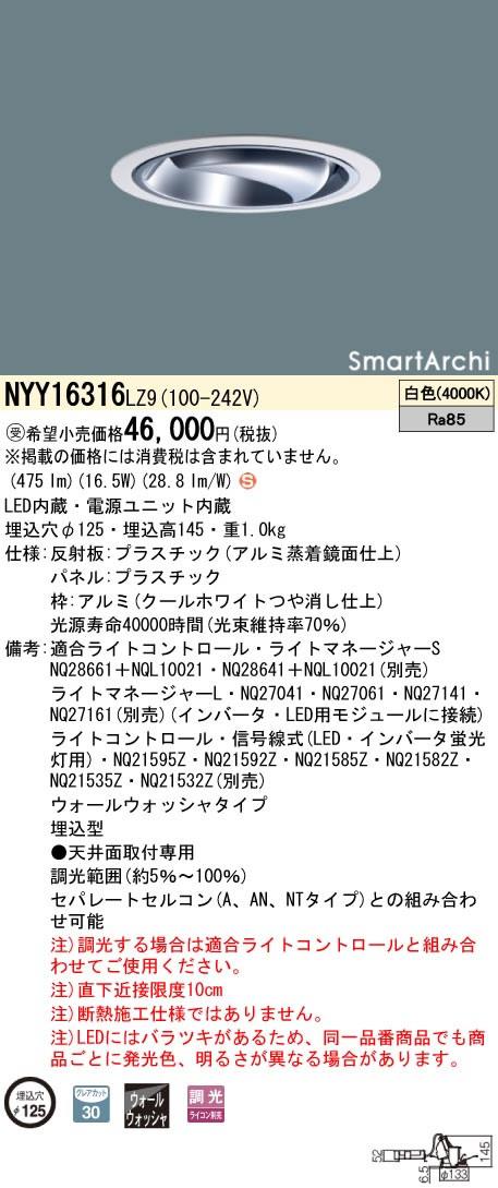 NYY16316LZ9 パナソニック Panasonic 施設照明 SmartArchi LEDウォールウォッシャダウンライト グレアレス ワンコアタイプ