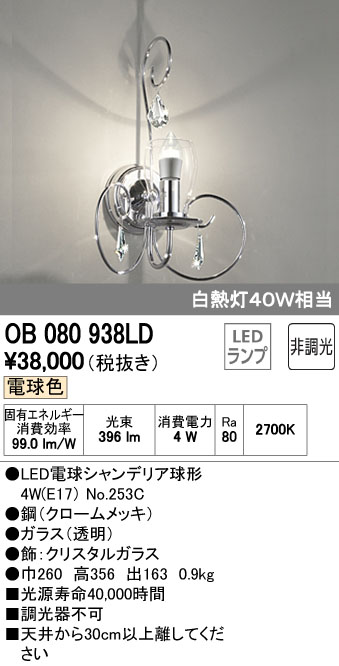 OB080938LD オーデリック 照明器具 LEDブラケットライト 電球色 非調光 白熱灯40W相当