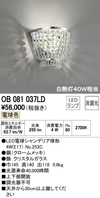 OB081037LD オーデリック 照明器具 LEDブラケットライト 電球色 非調光 白熱灯40W相当