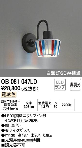 OB081047LDLEDブラケットライト 非調光 電球色 白熱灯60W相当オーデリック 照明器具 おしゃれ インテリア照明