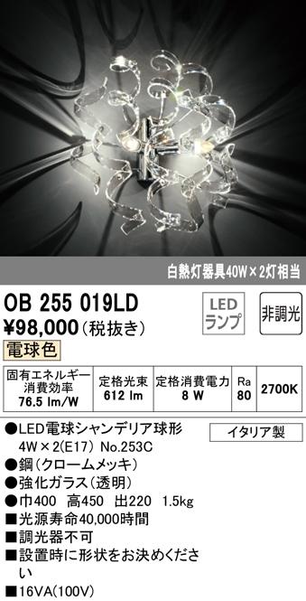 OB255019LDLEDブラケットライト METAL LUX非調光 電球色 白熱灯40W×2灯相当オーデリック 照明器具 おしゃれ インテリア照明