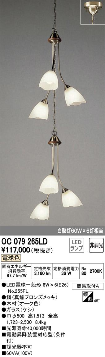 OC079265LD吹き抜け用LEDシャンデリア 6灯非調光 電球色 白熱灯60W×6灯相当オーデリック 照明器具 高天井