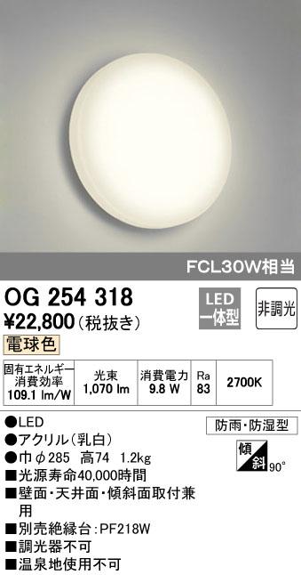 OG254318 オーデリック 照明器具 LEDバスルームライト 電球色 非調光 FCL30W相当 OG254318